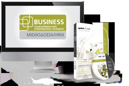 Business HRM - μισθοδοσία για επιχειρήσεις