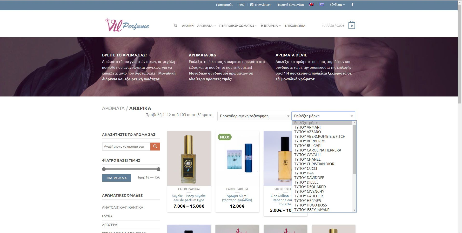 Devilperfume product search