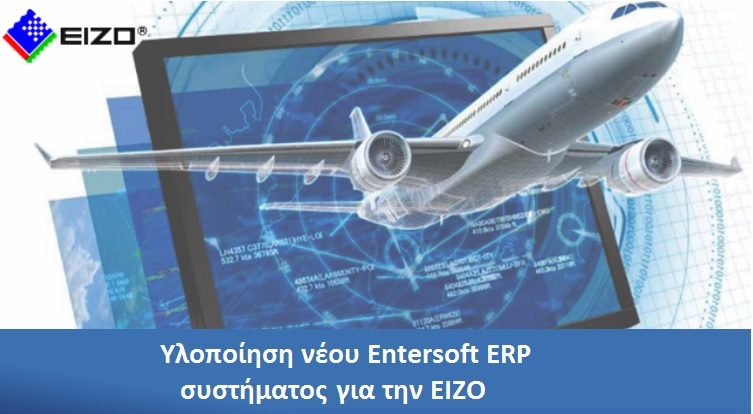 Υλοποίηση νέου Entersoft ERP συστήματος για την EIZO