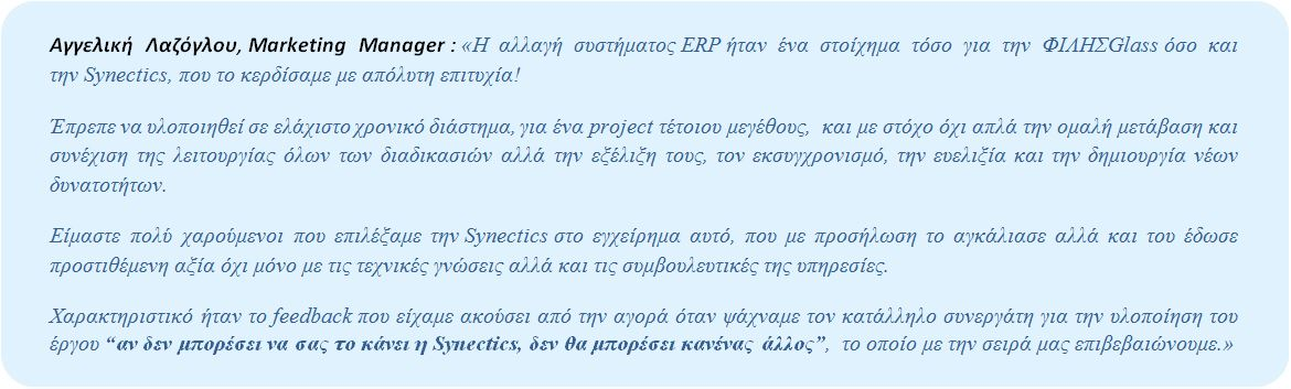 ΦΙΛΗΣGlass ERP της Entersoft CASE STUDY
