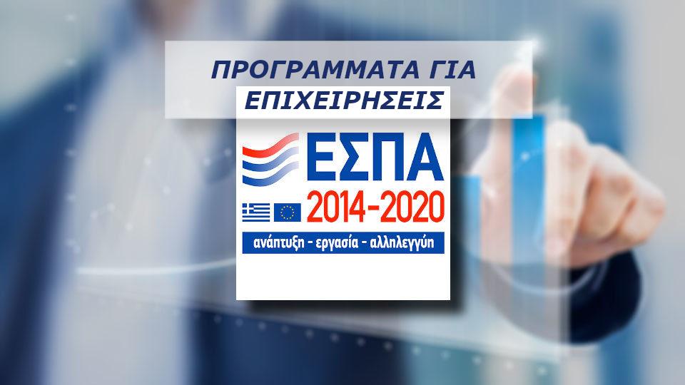 ΕΣΠΑ 2020 | Ενίσχυση των επιχειρήσεων που πλήττονται από την πανδημία