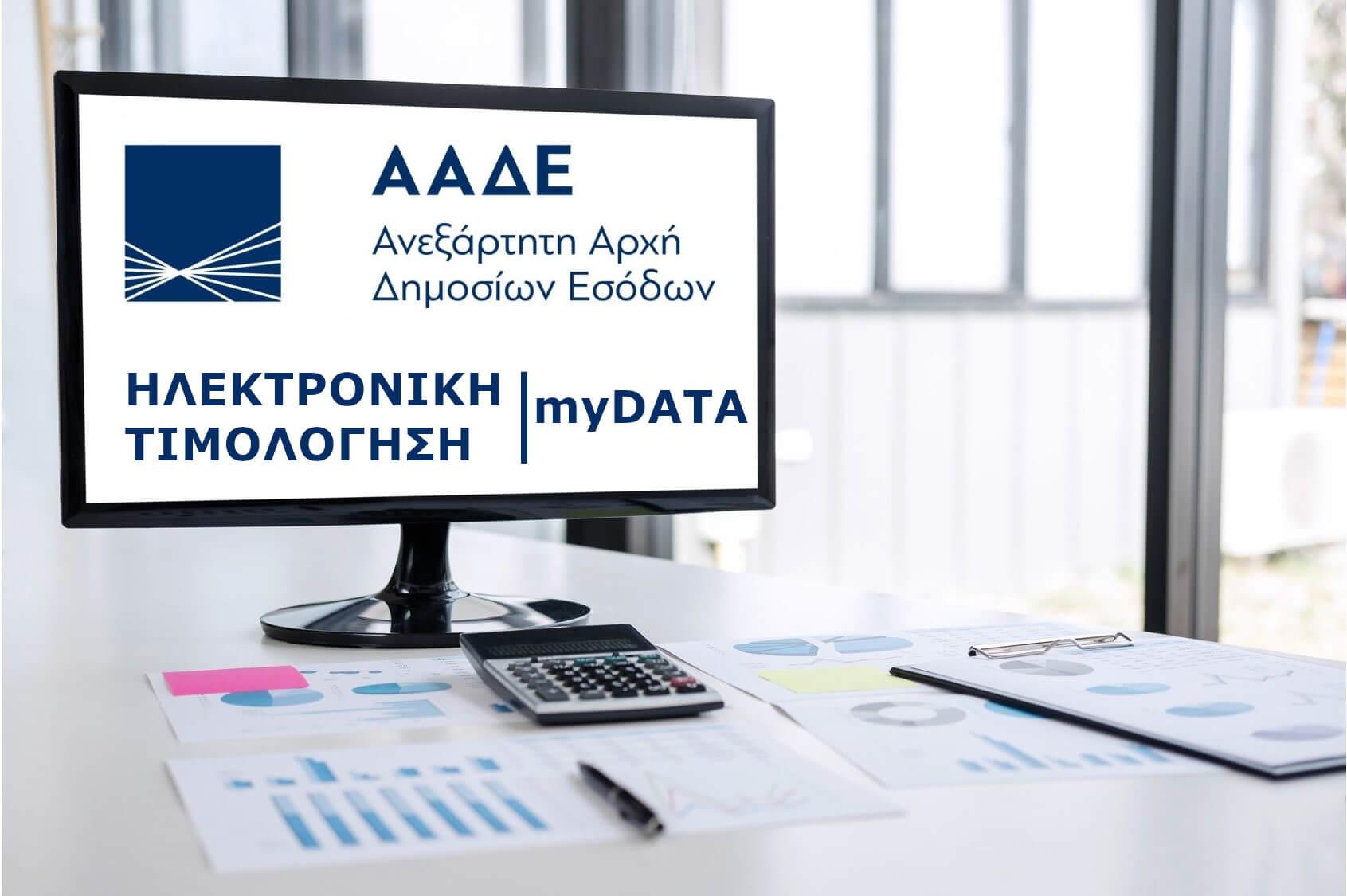 Πλατφόρμα Ηλεκτρονικής Τιμολόγησης της ΑΑΔΕ | myDATA